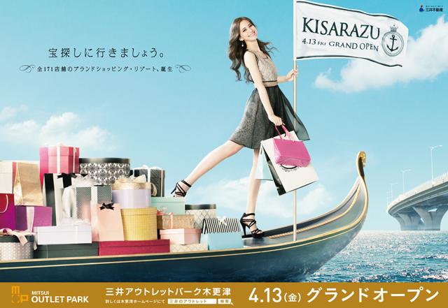 mop_kisarazu_01
