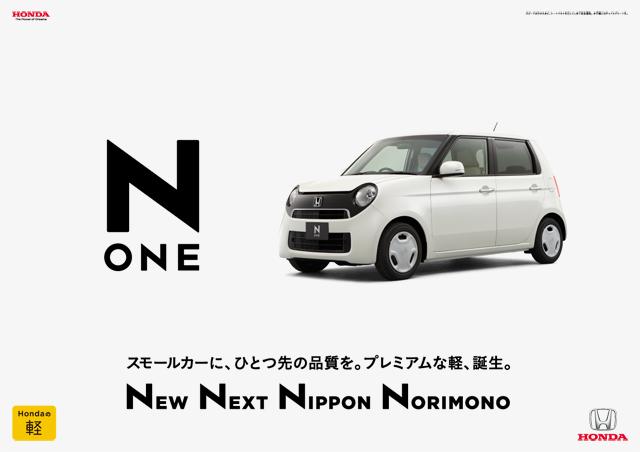 n-one_01