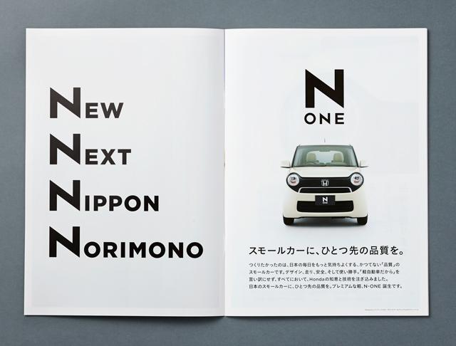 n-one_02