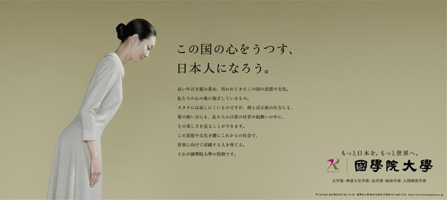 kokugakuin_01