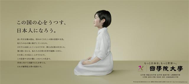 kokugakuin_02