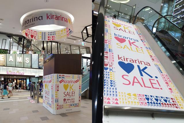 kirarina_sale_04