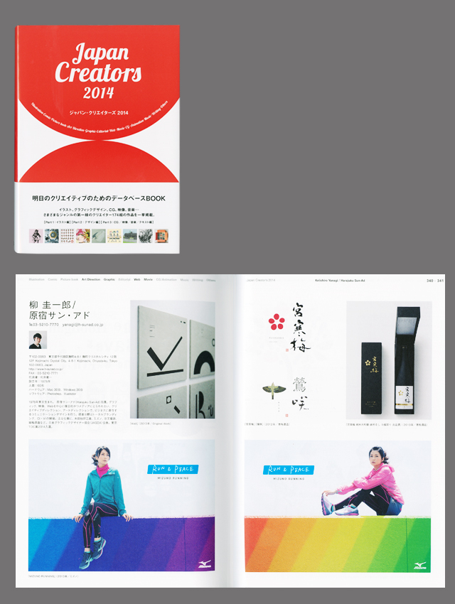 「Japan Creators 2014」掲載情報