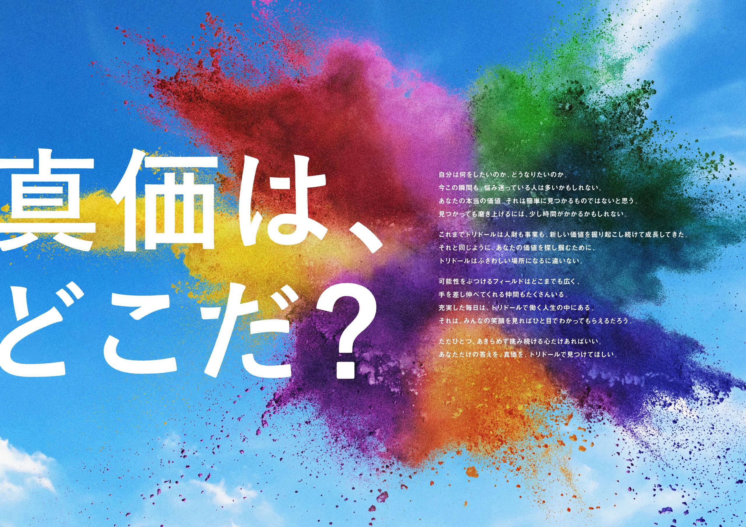 02_TD_saiyo_190507_03