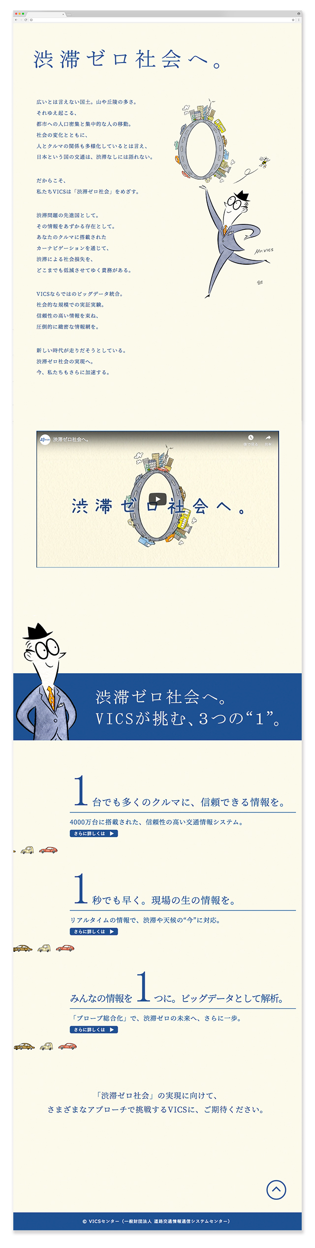 browser_w640_vics