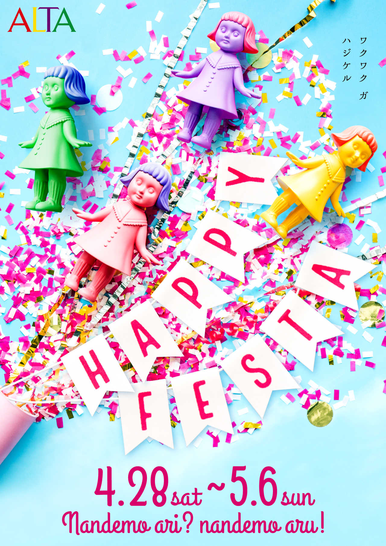 HP_ALTA_2018_5_festa