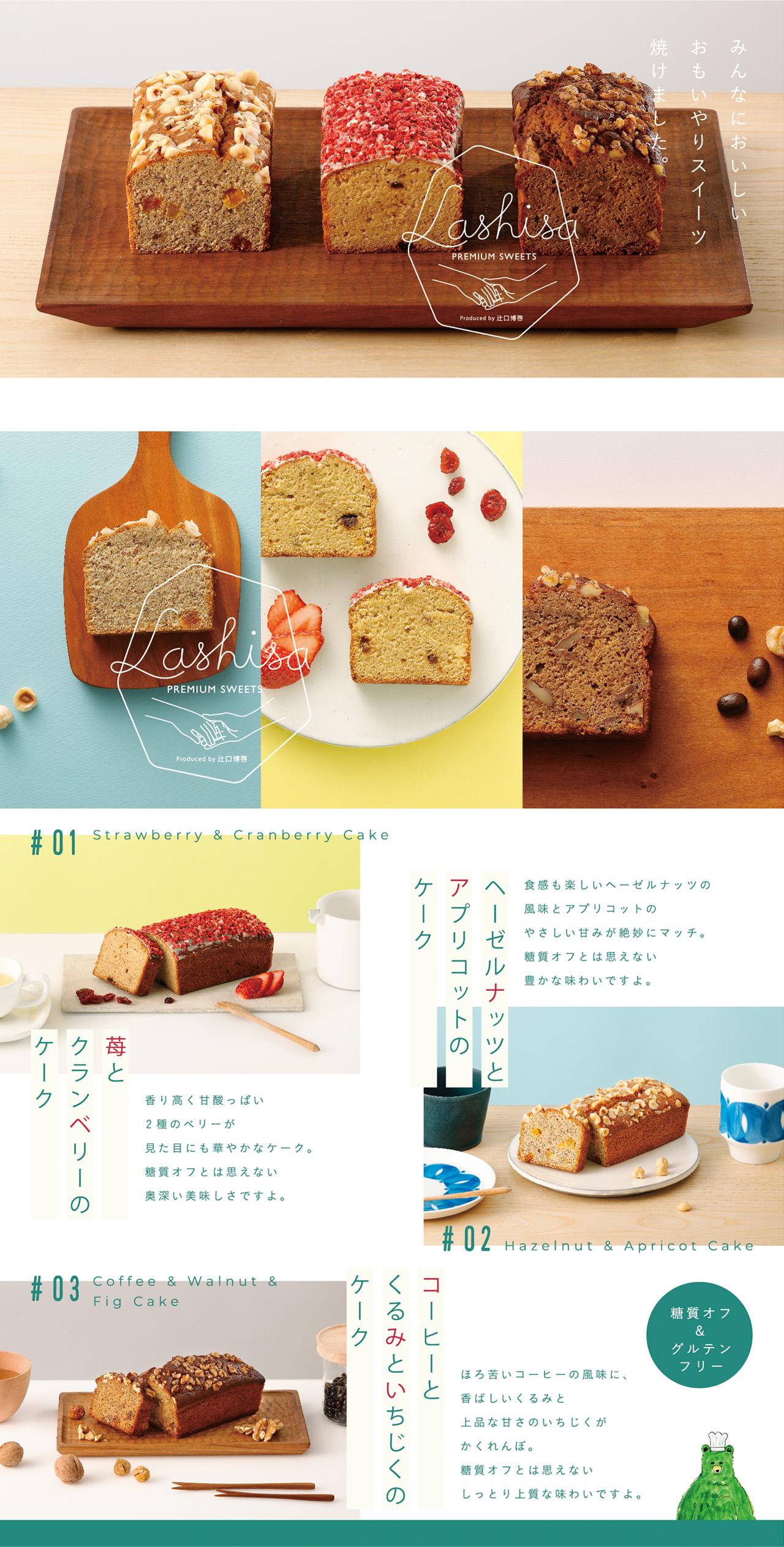 03_lashisa_leaflet