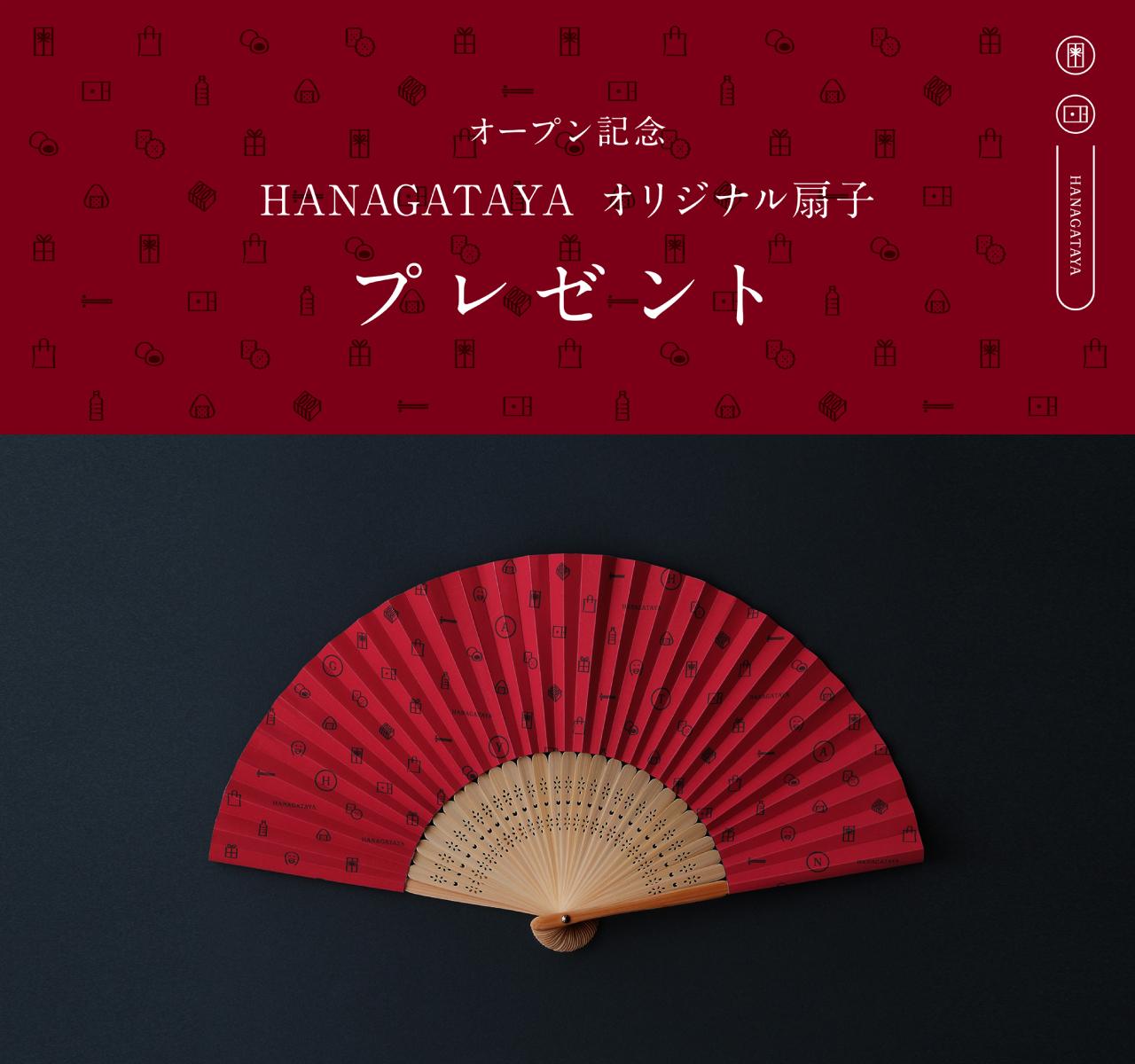 HP_HANAGATAYA