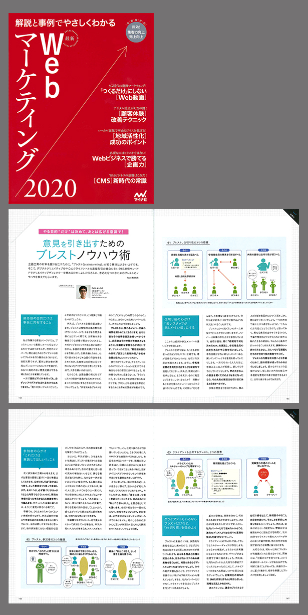 News_WebMarketing_20200131