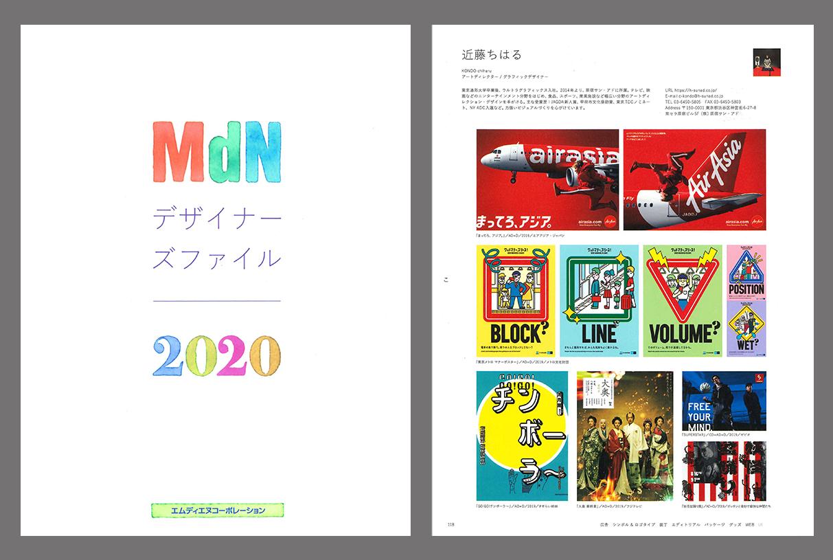 News_MdN_20200312